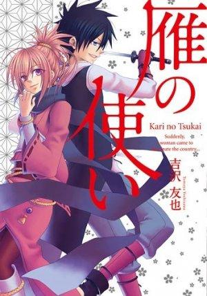 Kari no Tsukai édition Simple