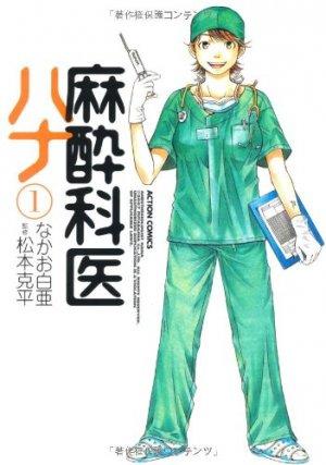 Masuikai Hana édition Simple