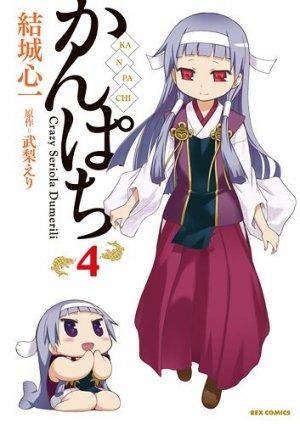 Kanpachi 4