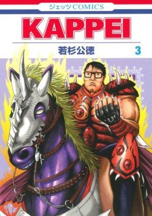 Kappei 3 Manga