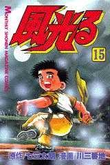 Kôshien - Kaze Hikaru 15