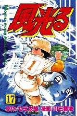 Kôshien - Kaze Hikaru 17