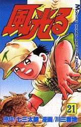 Kôshien - Kaze Hikaru 21