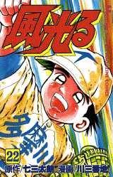 Kôshien - Kaze Hikaru 22