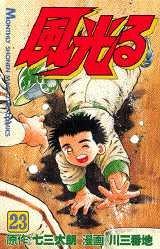 Kôshien - Kaze Hikaru 23