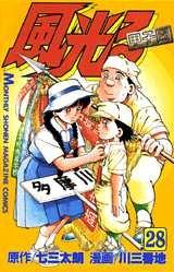 Kôshien - Kaze Hikaru 28
