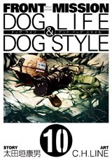 couverture, jaquette Front Mission Dog Life and Dog Style 10  (Square enix) Manga