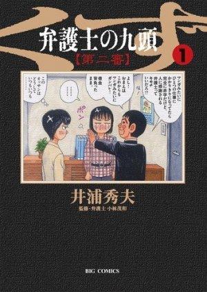 Bengoshi no Kuzu - Dai ni Ban édition Simple