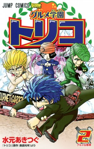 couverture, jaquette Gourmet Gakuen Toriko 2  (Shueisha) Manga