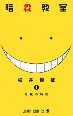 Assassination Classroom édition Simple
