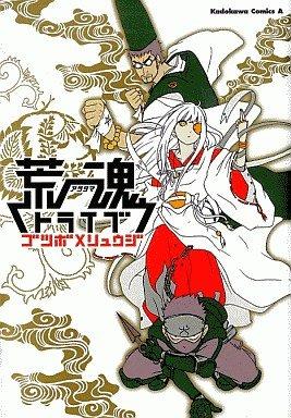 couverture, jaquette Aratama Tribe   (Kadokawa)
