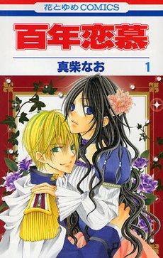 Hyakunen Renbo - Un Amour de Cent Ans édition simple