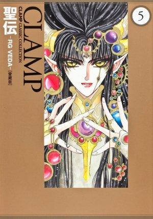 RG Veda Deluxe 5 Manga