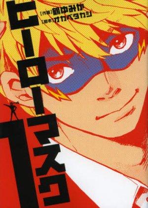couverture, jaquette Hero Mask 1  (Shogakukan)