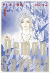 Demon Sacred édition Bunko