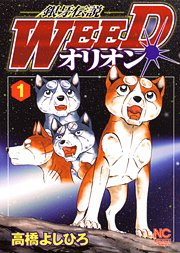 Ginga Densetsu Weed Orion édition Simple