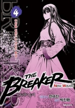 couverture, jaquette The Breaker - New Waves 4 Coréenne (Daiwon)