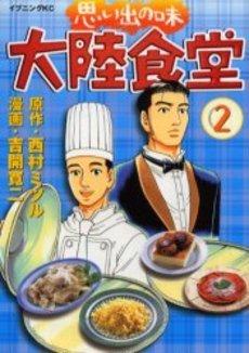 couverture, jaquette Omoide no Aji - Tairiku Shokudo 2  (Kodansha) Manga