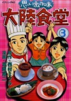 couverture, jaquette Omoide no Aji - Tairiku Shokudo 3  (Kodansha) Manga
