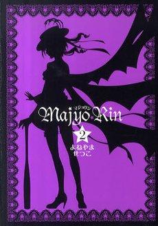 couverture, jaquette Majyo Rin 2  (Ichijinsha) Manga