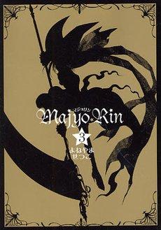 couverture, jaquette Majyo Rin 3  (Ichijinsha) Manga
