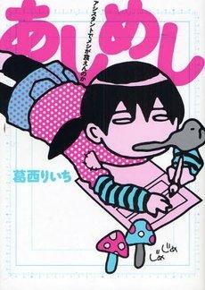 Assistante Mangaka Le Blog édition Japonaise
