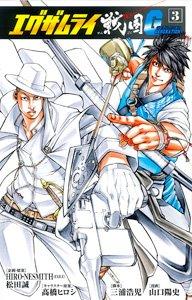 Examurai Sengoku G 3 Manga