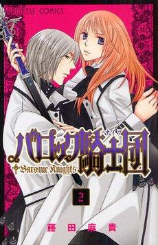 couverture, jaquette Baroque Knights 2  (Akita shoten)