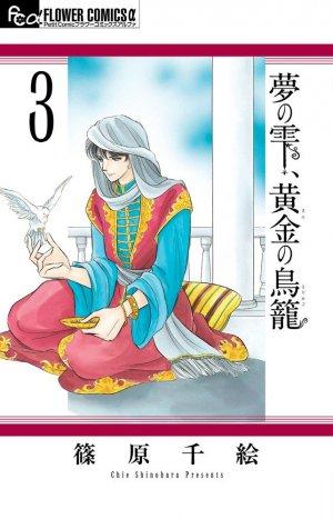 Yume no Shizuku, Kin no Torikago 3