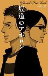 Sakamichi no Apollo édition Simple