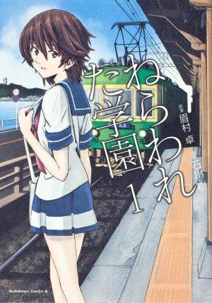 Nerawareta Gakuen 1 Manga