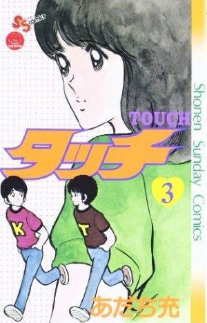 couverture, jaquette Touch - Theo ou la batte de la victoire 3 2ème Edition (Shogakukan) Manga