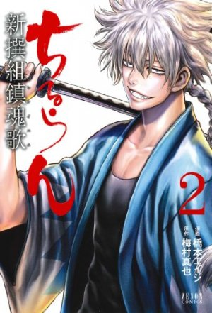 couverture, jaquette Chiruran 2  (Tokuma Shoten)
