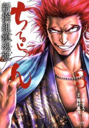 couverture, jaquette Chiruran 3  (Tokuma Shoten)