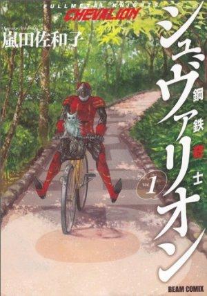couverture, jaquette Fullmetal knights Chevalion 1  (Enterbrain)