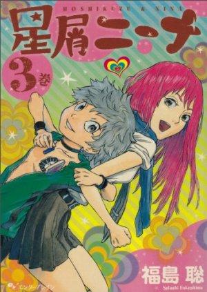 Hoshikuzu Nina 3 Manga