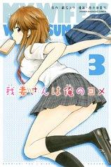 couverture, jaquette Wagatsuma-san ha Ore no Yome 3  (Kodansha) Manga