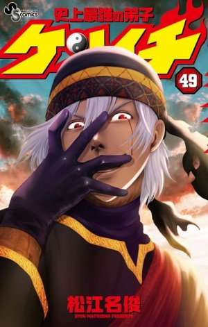 Kenichi - Le Disciple Ultime 49