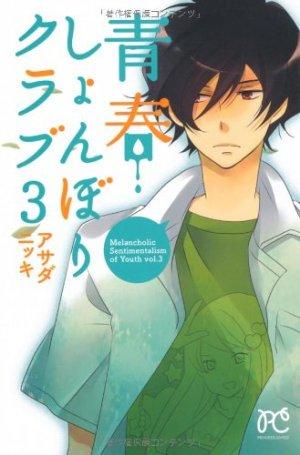 couverture, jaquette Bienvenue au club 3  (Akita shoten) Manga
