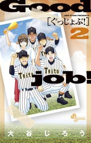 couverture, jaquette Good Job! 2  (Shogakukan) Manga