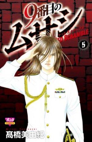 9 Banme no Musashi - Red Scramble 5 Manga