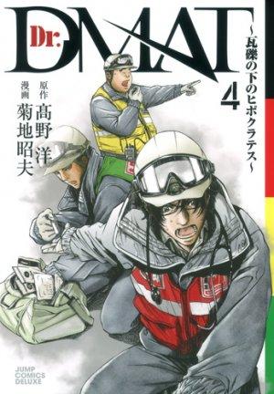 couverture, jaquette Dr. DMAT 4  (Shueisha)