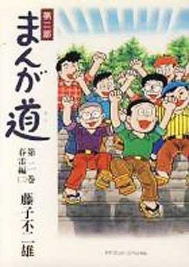 couverture, jaquette Manga Michi - Dai ni Bu 2  (Chuokoron-Shinsha) Manga