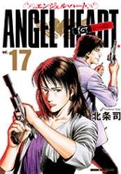 couverture, jaquette Angel Heart 17  (Tokuma Shoten) Manga