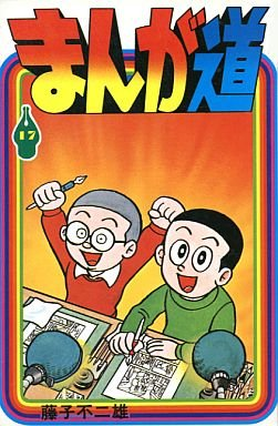 couverture, jaquette Manga Michi 17  (Shogakukan) Manga