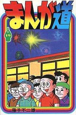 couverture, jaquette Manga Michi 19  (Shogakukan) Manga