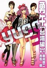 Yugo the Negatiator - Taiwan-hen 3 Manga