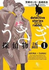Usagi Tantei Monogatari 1 Manga