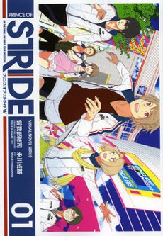 Prince of Stride édition Simple