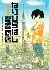 Narihirabashi Denki Shoten 1 Manga
